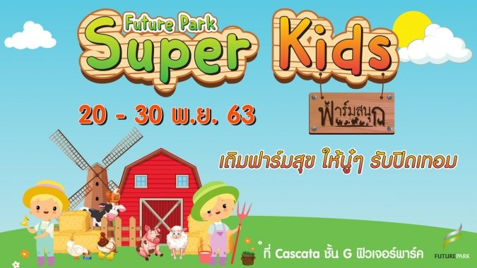 ำพsuper kids cover