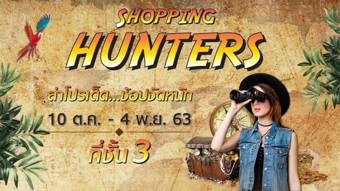 Hunters cover